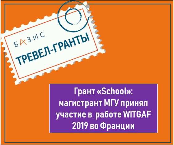 Грант «School»: магистрант МГУ побывал на WITGAF 2019: Waves, Instabilities and Turbulence in Geophysical and Astrophysical Flows (Франция)
