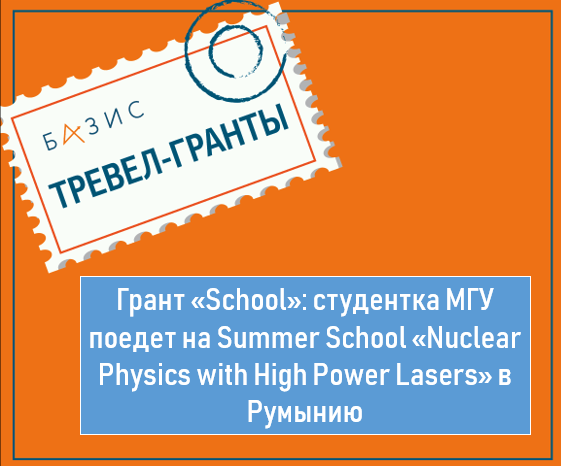 Грант «School»: студентка МГУ поедет на Summer School «Nuclear Physics with High Power Lasers» (Румыния)